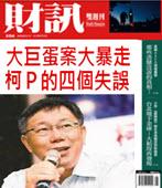 大巨蛋案大暴走 柯P的四個失誤 - 台灣e新聞