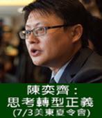 陳奕齊 : 思考轉型正義 (7/3美東夏令會)- 台灣e新聞