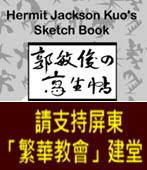 請支持屏東「繁華教會」建堂 與購買郭敏俊《Hermit Jackson Kuo's Sketch Book》素描集的緣由  - 台灣e新聞