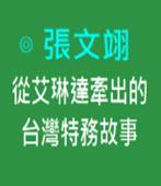 從艾琳達牽出的台灣特務故事 -◎ 張文翊 -台灣e新聞
