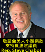 敬請台美人小額捐款支持夏波眾議員( Rep. Steve Chabot) - 台灣e新聞