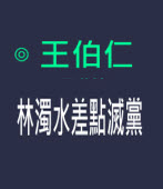 林濁水差點滅黨 -◎ 王伯仁 - 台灣e新聞