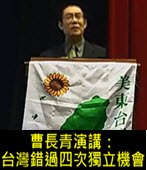 曹長青演講:台灣錯過四次獨立機會 (7/2美東夏令會)- 台灣e新聞