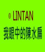 我眼中的陳水扁  -作者◎ LINTAN -台灣e新聞