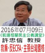 【凱達格蘭民主公義講堂】許忠信演講: 救扁反EcFA及主張台灣國格-台灣e新聞