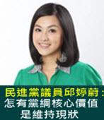 民進黨議員邱婷蔚:怎有黨綱核心價值是維持現狀 -台灣e新聞