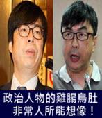 葉毓蘭 : 政治人物的雞腸鳥肚,非常人所能想像!-台灣e新聞