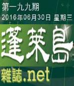 第199期【蓬萊島雜誌 Formosa】電子報 -台灣e新聞