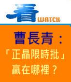 曹長青:「正晶限時批」贏在哪裡?-台灣e新聞