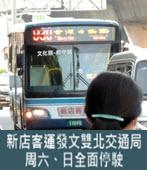 新店客運發文雙北交通局 周六、日全面停駛-台灣e新聞