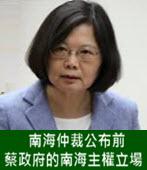 南海仲裁公布前 蔡英文政府的南海主權立場 -台灣e新聞