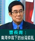 曹長青:南海仲裁下的台灣錯亂  -台灣e新聞