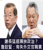 謝長廷返國拚政治?詹啟賢:有失外交官職責  -台灣e新聞