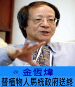 替植物人馬統政府送終-◎ 金恆煒 -台灣e新聞
