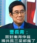 曹長青:面對南海仲裁 國共民三黨都瘋了-台灣e新聞