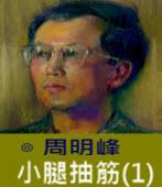 小腿抽筋(1)  -◎周明峰 - 台灣e新聞