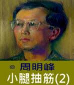 小腿抽筋(2)  -◎周明峰 - 台灣e新聞