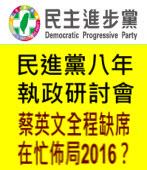 民進黨八年執政研討 蔡英文全程缺席在忙什麼?- 台灣e新聞