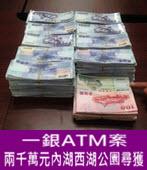 一銀ATM案 兩千萬元內湖西湖公園尋獲 -台灣e新聞
