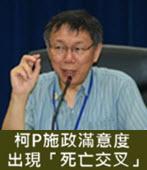 柯P施政滿意度出現「死亡交叉」 不滿意度43.8%滿意度42.4%-台灣e新聞