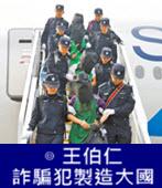 詐騙犯製造大國台灣- ◎王伯仁-台灣e新聞