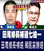 彰化田尾鄉長補選 國民黨勝選!-台灣e新聞