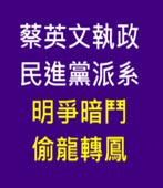 蔡英文執政 民進黨派系明爭暗鬥偷龍轉鳳-台灣e新聞