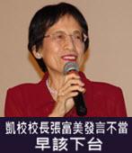 凱達格蘭學校校長張富美女士發言不當 早該下台-台灣e新聞