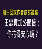 灣生回家作者皮夾被竊 田忠實加公開信:你花得安心嗎? -台灣e新聞