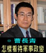 曹長青:怎樣看待軍事政變-台灣e新聞