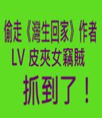 偷走《灣生回家》作者LV皮夾的女竊賊抓到了!-台灣e新聞