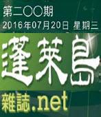 第200期【蓬萊島雜誌 Formosa】電子報 -台灣e新聞