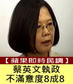 【蘋果即時民調】蔡英文執政不滿意度8成8 - 台灣e新聞