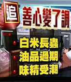 物資送弱勢 油過期 米長蟲 味精受潮- 台灣e新聞