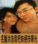 【名醫劈腿】洪浩雲把妹絕技曝光- 台灣e新聞