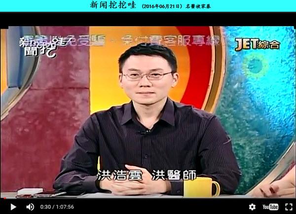 洪浩雲醫師上電視稱讚愛妻 全是戲 !