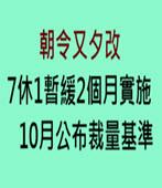 7休1暫緩2個月實施 10月公布裁量基準-台灣e新聞