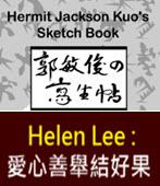 Helen Lee : 愛心善舉結好果  推薦<郭敏俊e寫生帖>- 台灣e新聞