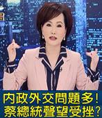 20160726 焦點對談 太平島爭議延燒! 蔡英文民調下滑的原因? - 台灣e新聞