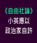 自由社論》小英應以政治家自許-台灣e新聞