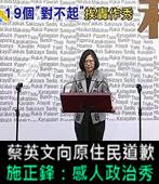 蔡英文向原住民道歉!施正鋒:感人政治秀 - 台灣e新聞