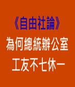 《自由社論》為何總統辦公室工友不七休一 -台灣e新聞