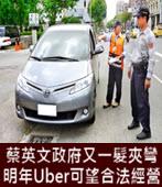 蔡英文政府又一髮夾彎 明年Uber可望合法經營 -台灣e新聞