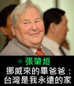 【仁醫心路】挪威來的畢爸爸:台灣是我永遠的家- ◎張肇烜-台灣e新聞