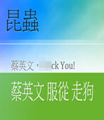 蔡英文 服從 走狗 -◎昆蟲 -台灣e新聞