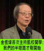 金恆煒首次主持凱校開學:我們的半哩路才剛開始-台灣e新聞