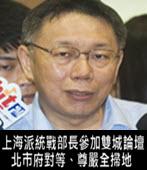 上海派統戰部長參加雙城論壇 北市府對等、尊嚴全掃地 -◎無差別格逗留-台灣e新聞