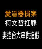 愛滋器捐案 柯文哲扛罪 妻控台大串供造假- 台灣e新聞
