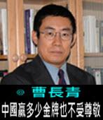 曹長青:中國贏多少金牌也不受尊敬 - 台灣e新聞