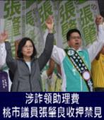 涉詐領助理費 桃市議員張肇良收押禁見-台灣e新聞